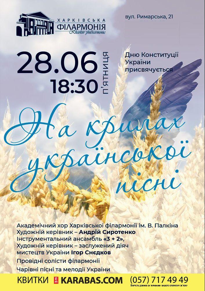 На крилах української пісні Харьков