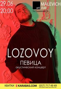 Lozovoy Харьков