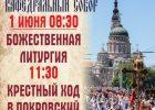 В Харькове УПЦ МП проведет крестный ход