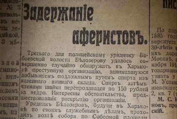 Дореволюционная харьковская пресса