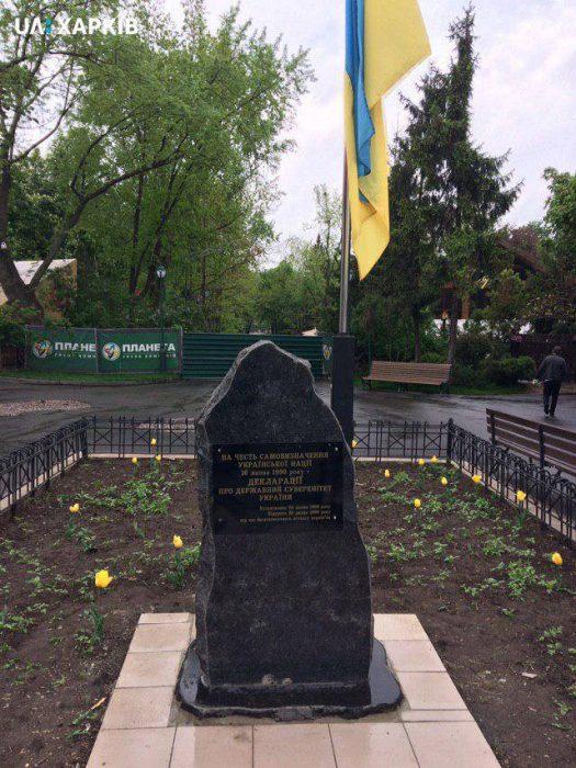 Памятник в честь провозглашения независимости Украины восстановили