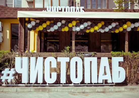 """""""Чистопаб"""", Харьков"""