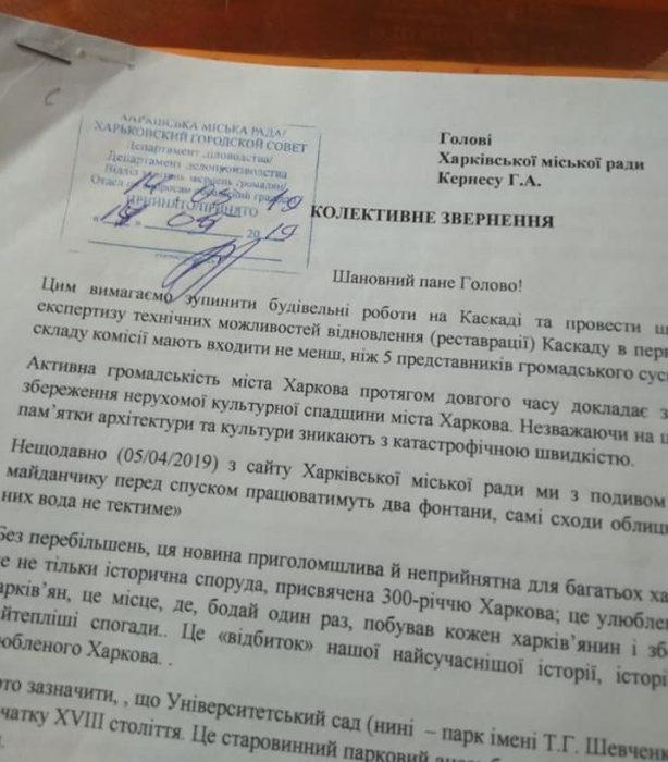 Кернесу передали коллективное обращение по реконструкции Каскада