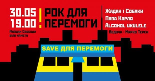 """""""Рок для перемоги"""": возле палатки на площади Свободы состоится концерт"""