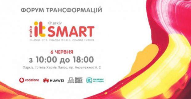 В Харькове пройдет форум smart-технологий
