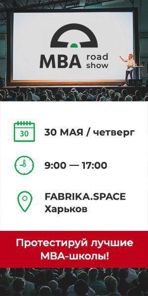 MBA Road Show Харьков