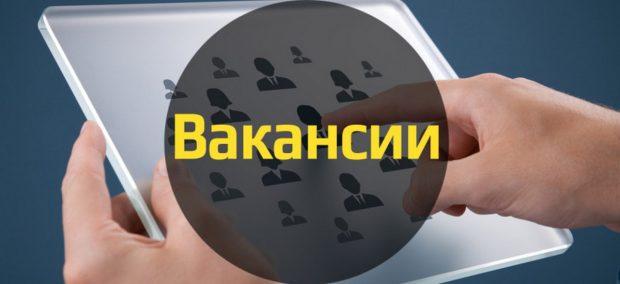 Вакансии в Харькове