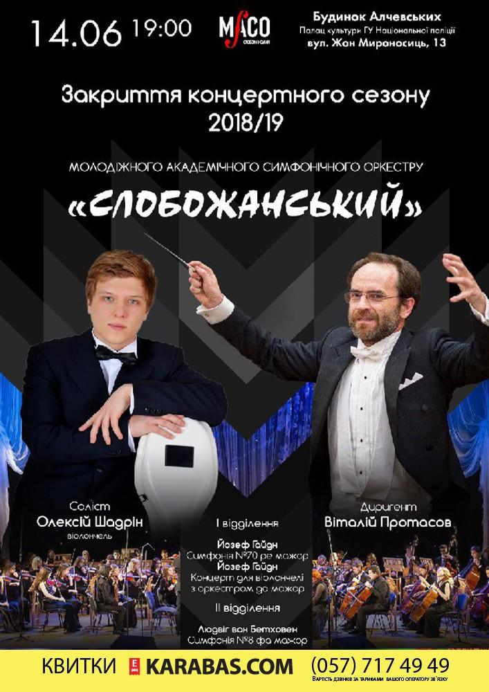 Закриття концертного сезону МАСО «Слобожанський» Харьков