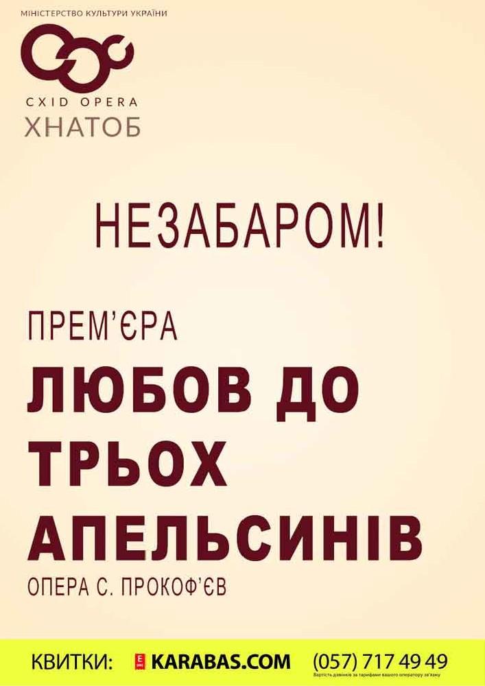 Любов до трьох апельсинів Харьков
