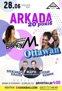 «Аркада 20 лет» Диско 80х : OTTAWAN, Bonny M Харьков