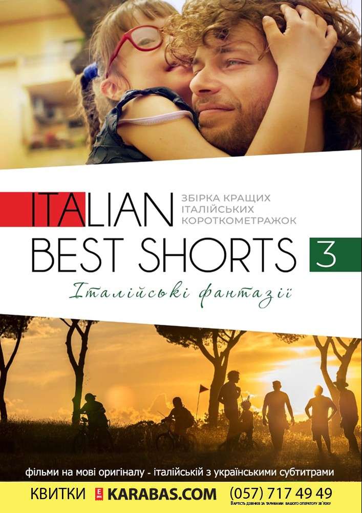 Фестиваль Итальянского короткого метра «Italian best shorts» Харьков