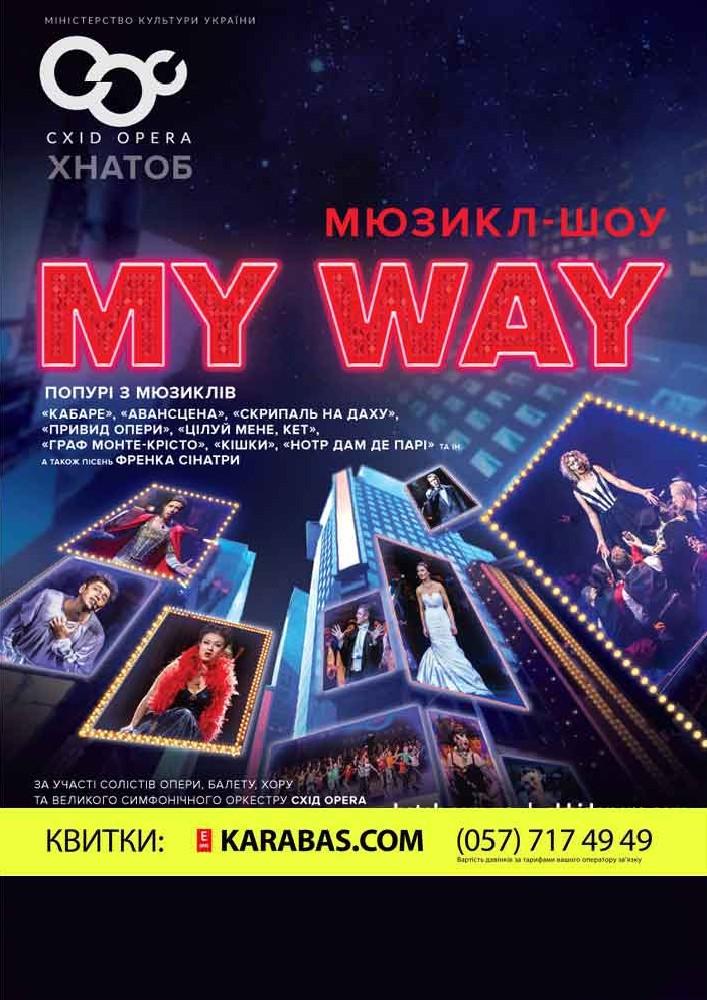 Мюзикл-шоу MY WAY Харьков