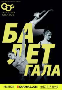 Закриття фестивалю Гала Балет Харьков