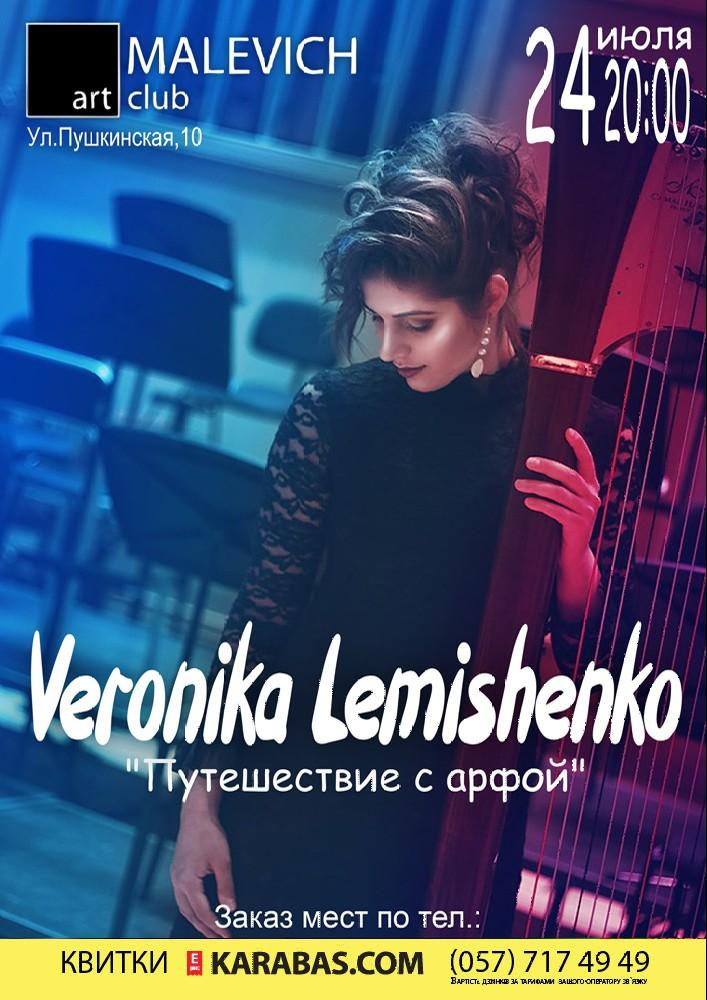 Veronika Lemishenko «Путешествие в арфой» Харьков