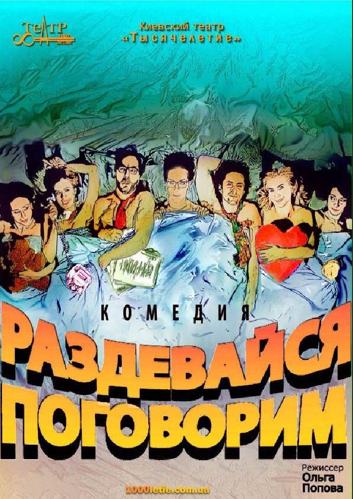 Раздевайся поговорим (Киевский театр «Тысячелетие») Харьков