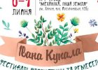 В Харькове пройдет фестиваль флористики и ремесел «Ивана Купала»