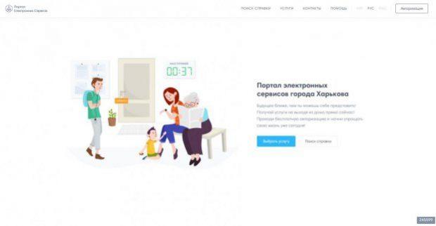 В городе развивают систему предоставления онлайн-услуг