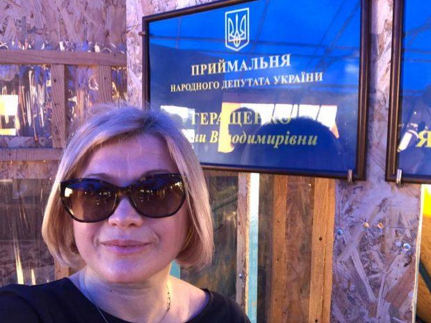 """Геращенко провела прием в волонтерской палатке """"Все для перемоги"""""""