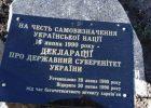 В разрушении монумента в честь провозглашения независимости Украины в саду Шевченко подозревают студента одного из харьковских ВУЗов