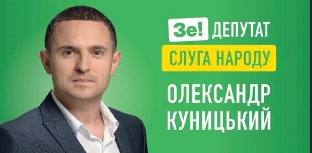 Кандидата в депутаты от «Слуги народа» обвиняют в сотрудничестве с российскими спецслужбами