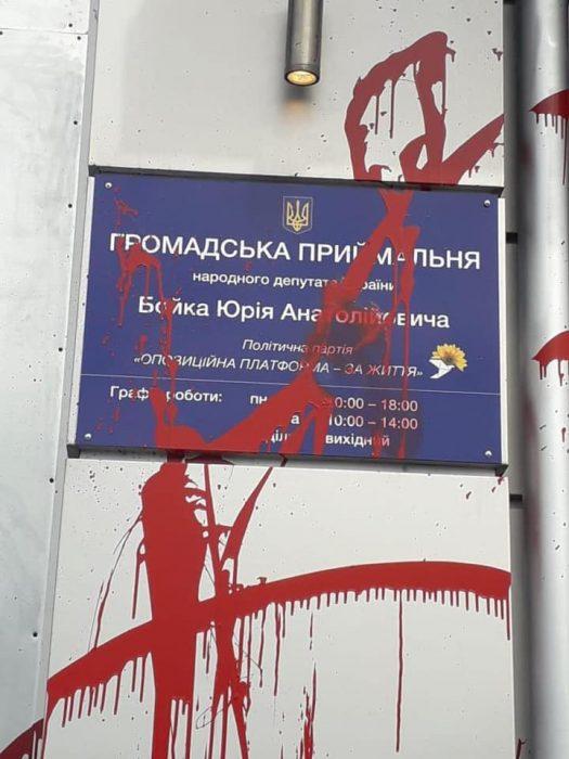 В Харькове облили краской офис партии Бойко-Медведчука