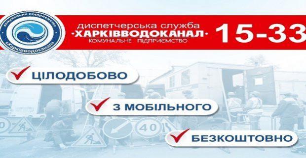 «Харьковводоканал» просит харьковчан сообщать о повреждениях на сетях на бесплатный номер