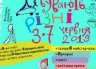 В Харькове стартовал детский арт-фестиваль
