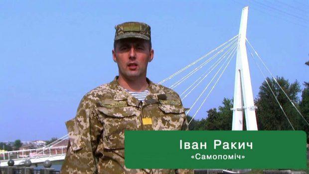 Кандидат Иван Ракич