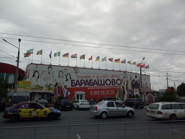 Барабашово