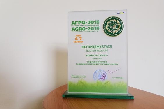 Харьковская область получила золотую медаль на «Агро-2019»