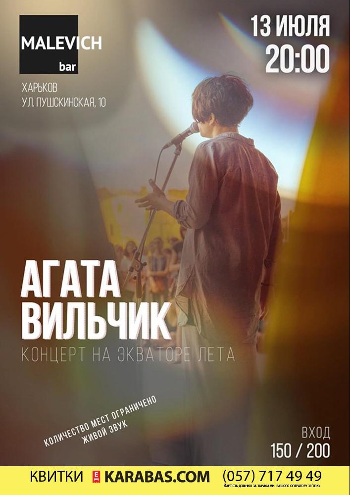 Агата Вильчик Харьков