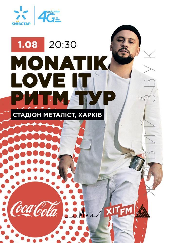 MONATIK Love It РИТМ ТУР Харьков