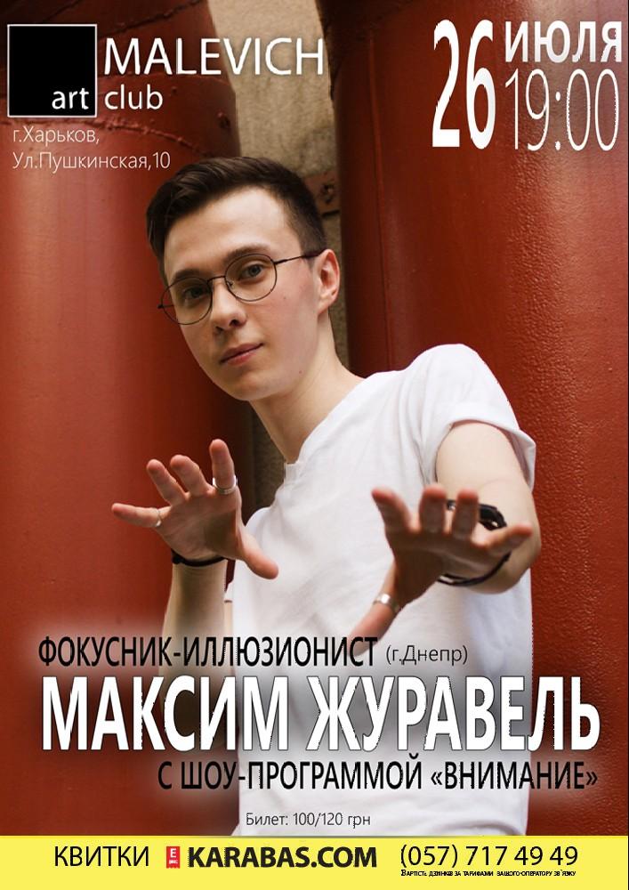 Фокусник-иллюзионист Максим Журавель Харьков