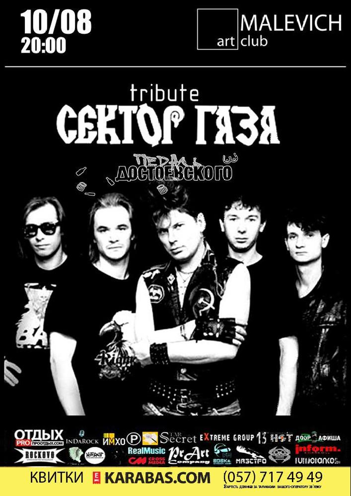 Сектор Газа tribute Харьков
