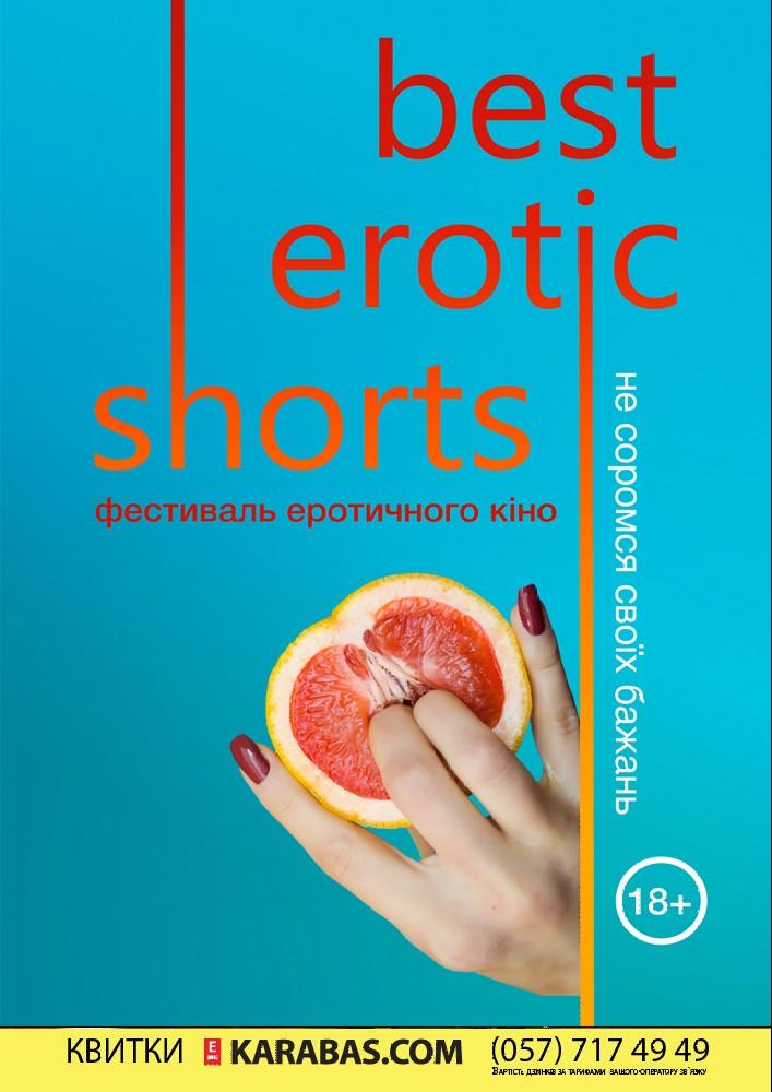 «Best Erotic Shorts» Харьков