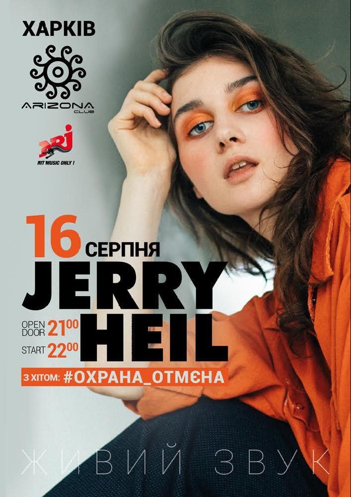 Jerry Heil Харьков