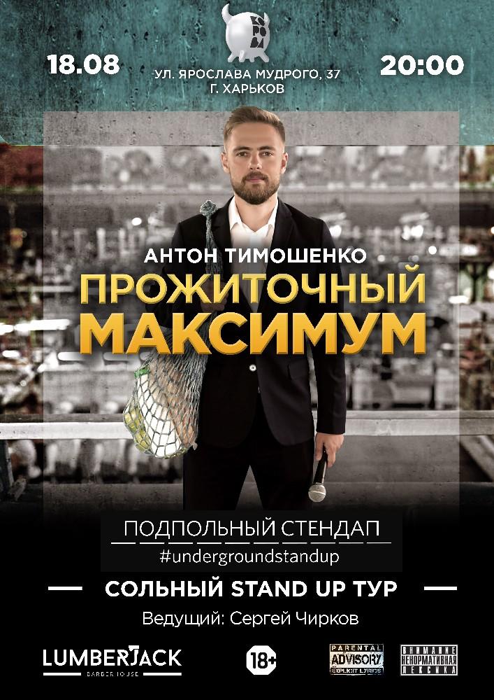 Подпольный Стендап: Антон Тимошенко. «Прожиточный максимум» Харьков