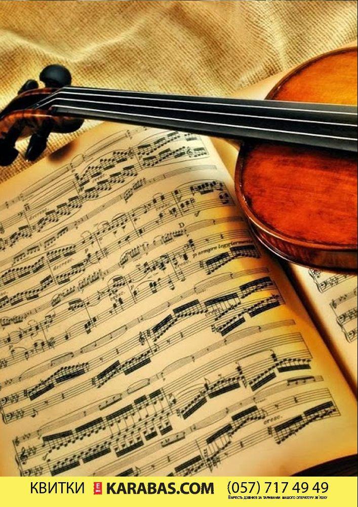 Святковий концерт органної музики Харьков