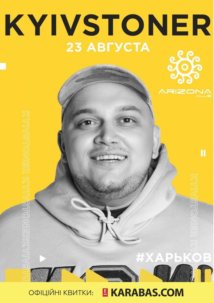 Kyivstoner Харьков
