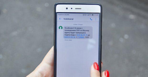 Более 250 тысяч человек получают SMS-сообщения о работе «Харьковводоканала»