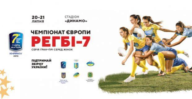 В Харькове пройдет второй тур чемпионата Европы по регби среди женщин