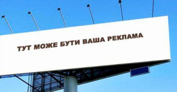 В Харькове демонтировали около 300 незаконно установленных рекламных конструкций