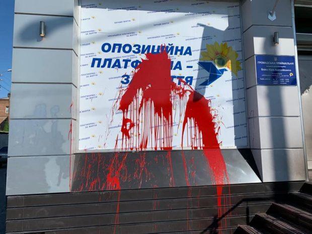 Офис партии Бойко-Медведчука в третий раз облили краской в Харькове