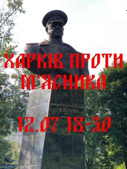 Харьковчане собираются на акцию против бюста Жукову
