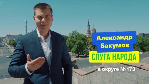 """Кандидат от команды Кернеса проиграл кандидату от """"Слуги народа"""""""