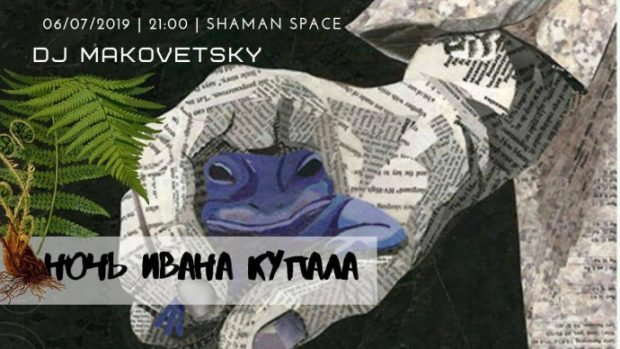 Shaman Space, Ивана Купала