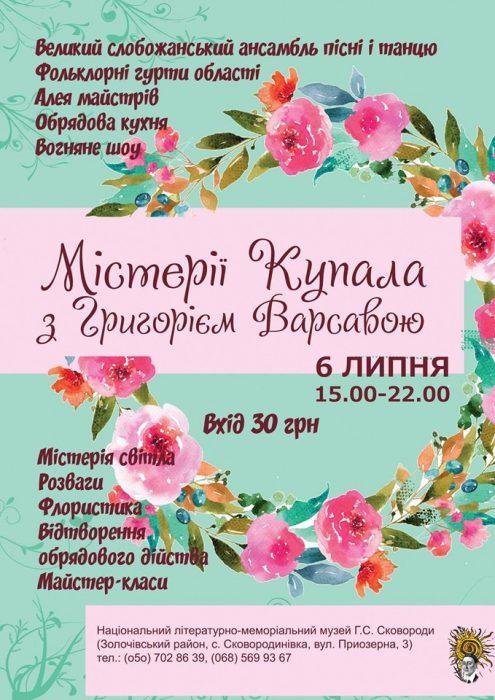 праздник Ивана Купала в Сковородиновке