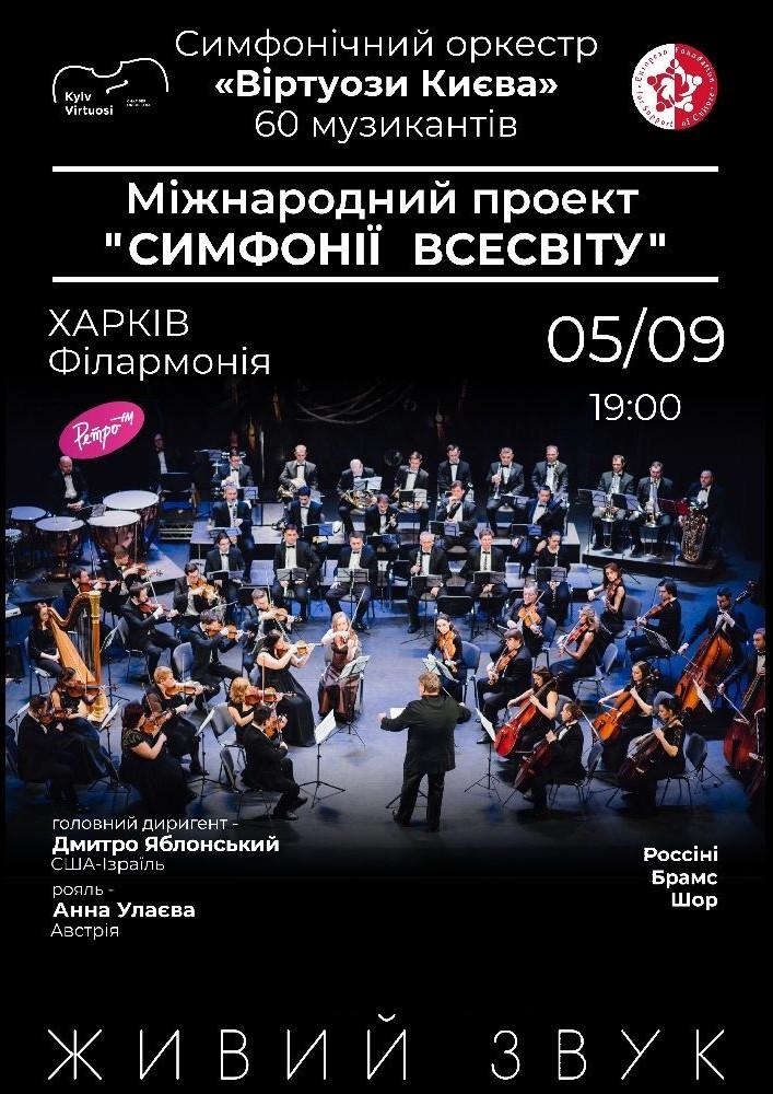 Оркестр «Віртуози Києва» Харьков