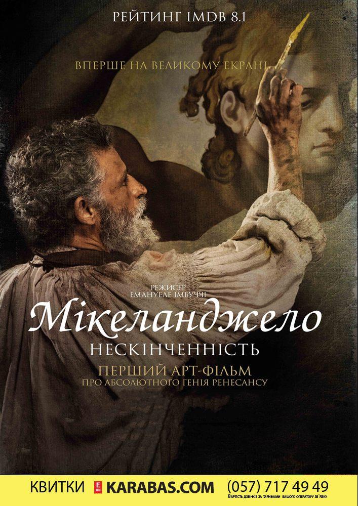 «Мікеланджело. Нескінченність» Харьков