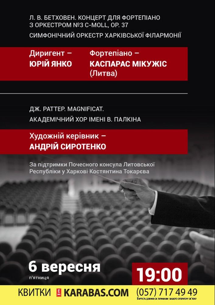 Відкриття 91-го концертного сезону Харьков